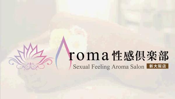 AROMA性感倶楽部 新大阪の求人動画