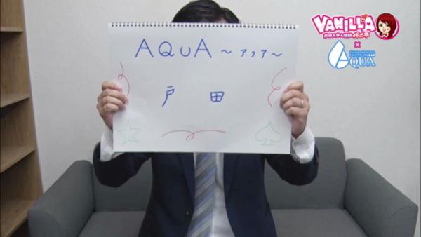 AQUAのバニキシャ(スタッフ)動画