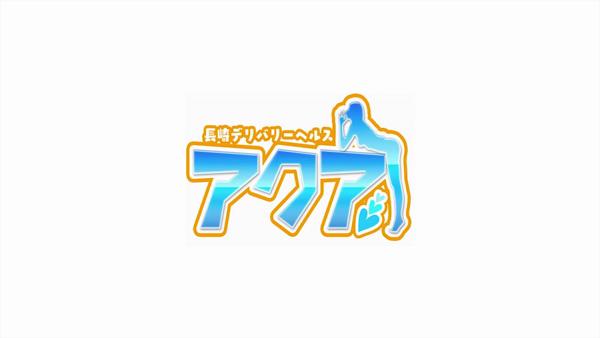 アクアのお仕事解説動画