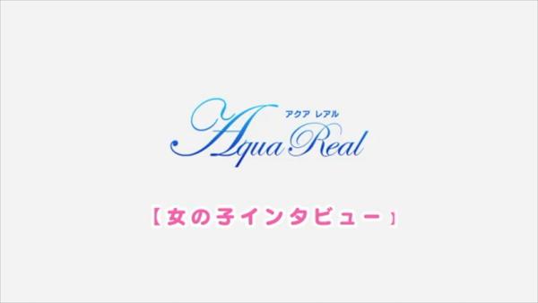 AQUA REAL -アクアレアル-の求人動画