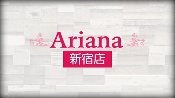 Ariana 新宿店の求人動画