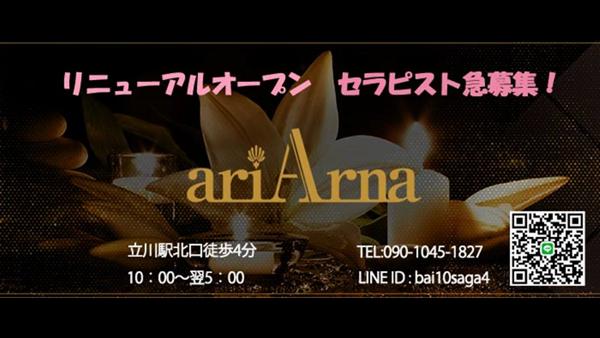 立川アリアーナのお仕事解説動画