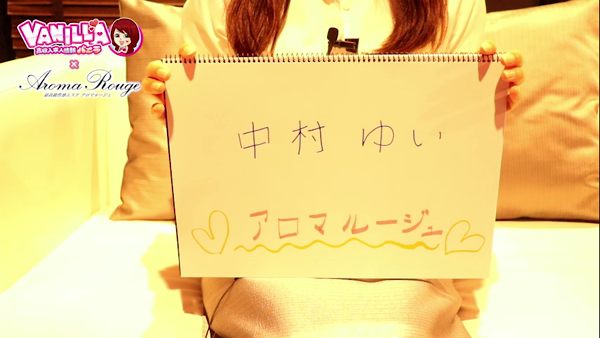 AROMA ROUGE(アロマルージュ)のバニキシャ(女の子)動画