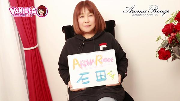 AROMA ROUGE(アロマルージュ)のスタッフによるお仕事紹介動画
