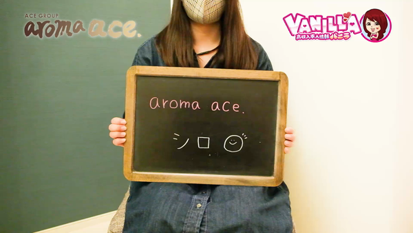aroma ace.に在籍する女の子のお仕事紹介動画