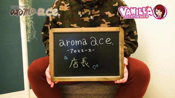 aroma ace.のスタッフによるお仕事紹介動画