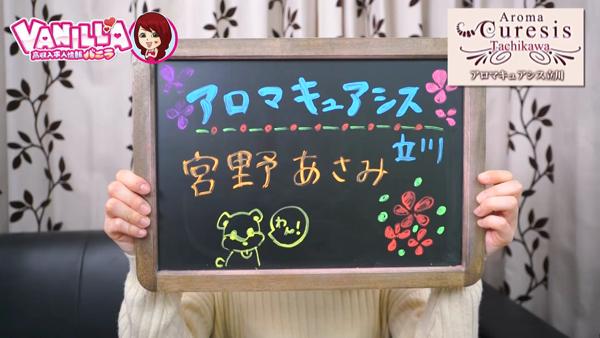 アロマキュアシス立川のお仕事解説動画