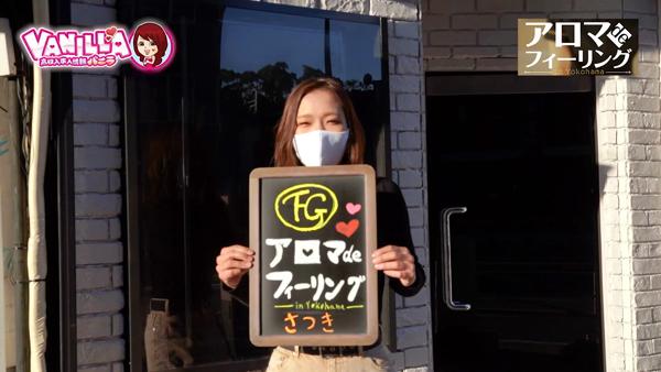 アロマdeフィーリングin横浜(FG系列)に在籍する女の子のお仕事紹介動画