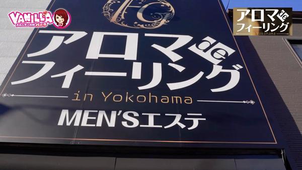 アロマdeフィーリングin横浜(FG系列)のスタッフによるお仕事紹介動画