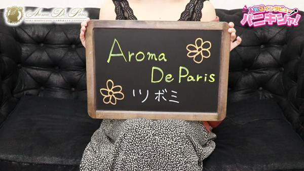 Aroma De Paris アロマ デ パリに在籍する女の子のお仕事紹介動画