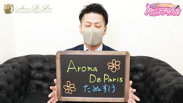 Aroma De Paris アロマ デ パリのスタッフによるお仕事紹介動画