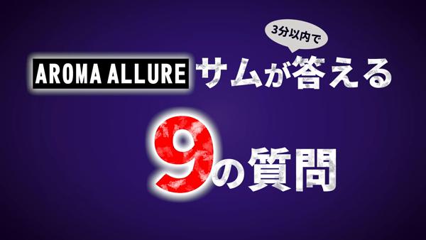 Aroma Allureのお仕事解説動画