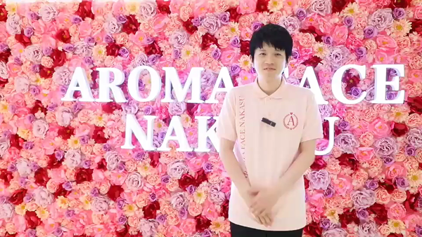 AROMA FACE NAKASUのお仕事解説動画