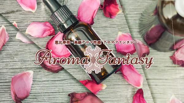 アロマファンタジー恵比寿の求人動画
