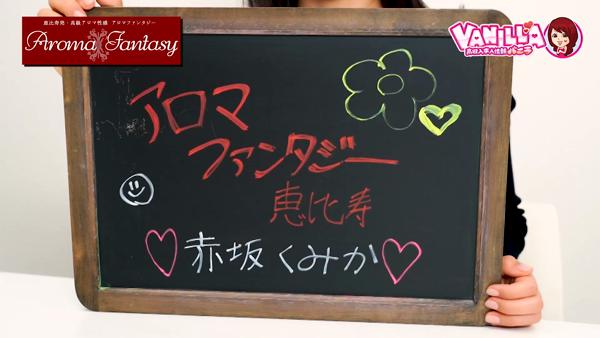 アロマファンタジー恵比寿に在籍する女の子のお仕事紹介動画