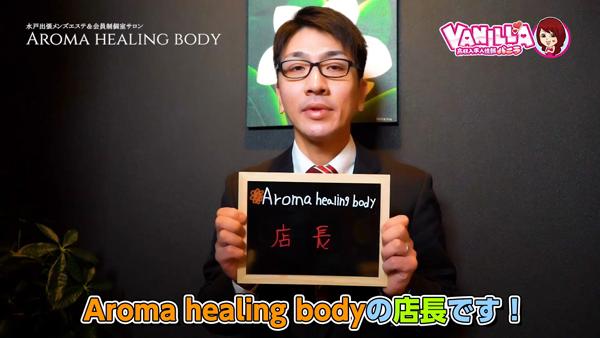 -Aroma healing body-のスタッフによるお仕事紹介動画