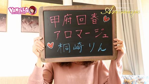 甲府回春アロマージュに在籍する女の子のお仕事紹介動画