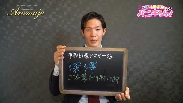 甲府回春アロマージュのスタッフによるお仕事紹介動画