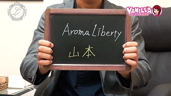 Aroma Libertyのお仕事解説動画