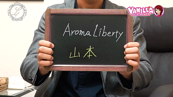 Aroma Libertyのスタッフによるお仕事紹介動画