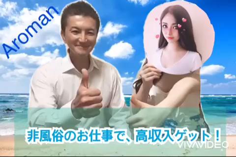 Aroman アロマンのお仕事解説動画
