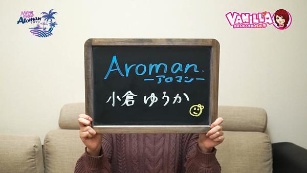 Aroman アロマンに在籍する女の子のお仕事紹介動画