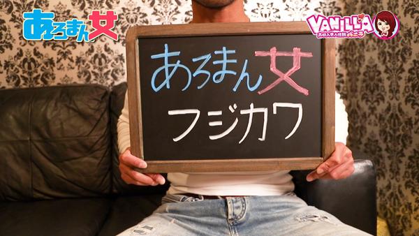 あろまん女 池袋店のバニキシャ(スタッフ)動画
