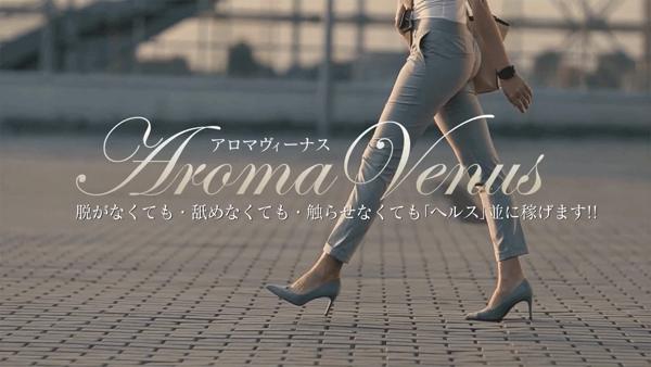 アロマヴィーナス大宮店の求人動画