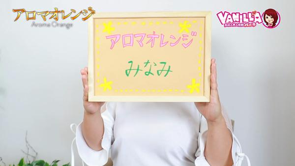 アロマオレンジ(Forever Group)のバニキシャ(女の子)動画