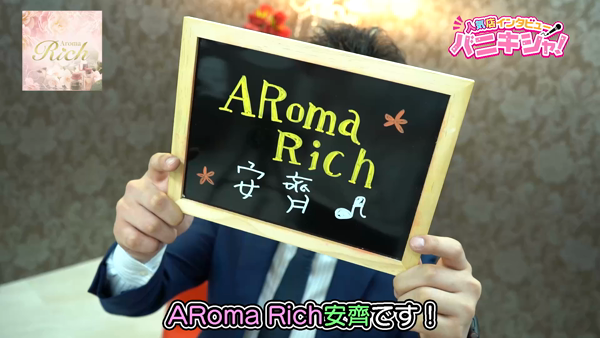 ARoma Richのスタッフによるお仕事紹介動画