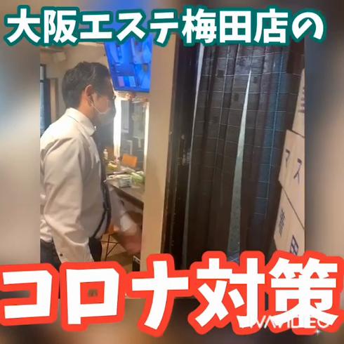 大阪エステ性感研究所 梅田店のお仕事解説動画