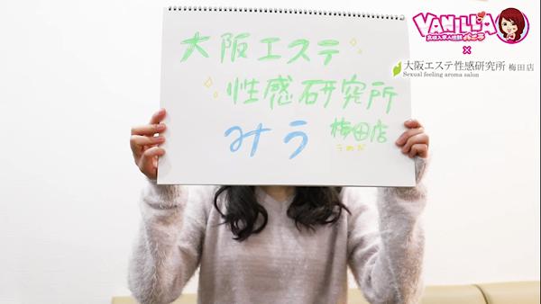 大阪エステ性感研究所 梅田店のバニキシャ(女の子)動画