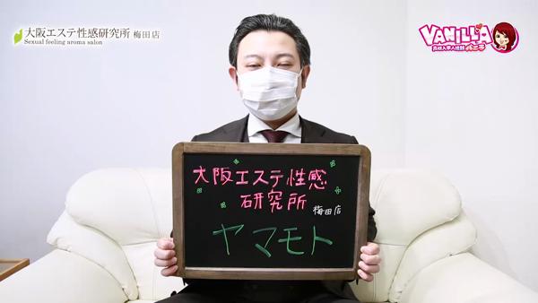 大阪エステ性感研究所 梅田店のバニキシャ(スタッフ)動画