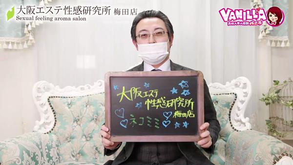 大阪エステ性感研究所 梅田店のスタッフによるお仕事紹介動画