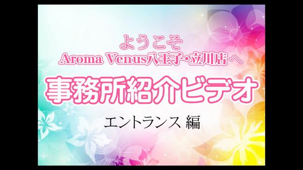 アロマヴィーナス八王子・立川店の求人動画