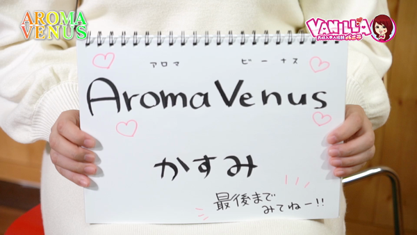 Aroma Venusに在籍する女の子のお仕事紹介動画
