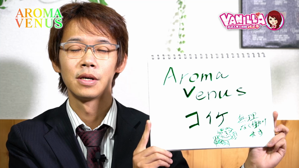 Aroma Venusのバニキシャ(スタッフ)動画