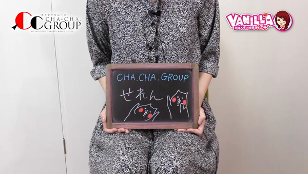 CHA.CHA.GROUPに在籍する女の子のお仕事紹介動画