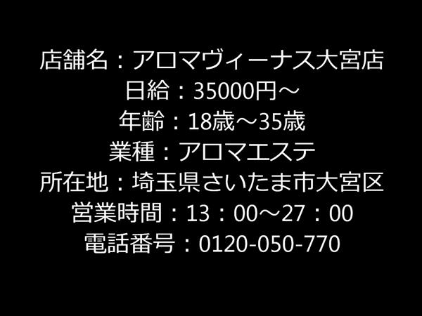 アロマヴィーナスグループの求人動画