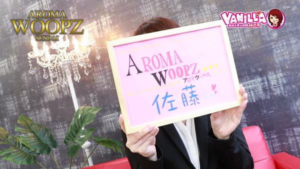 Aroma Woopz(アロマウープス)仙台のスタッフによるお仕事紹介動画