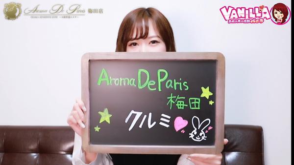 Aroma De Paris -アロマデパリ-梅田店のバニキシャ(女の子)動画