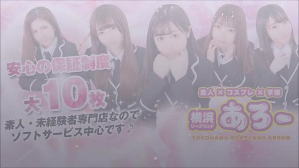 横浜アローのお仕事解説動画