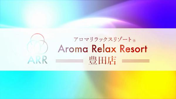 アロマリラックスリゾート豊田店の求人動画
