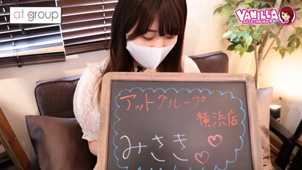 アットグループ 横浜店のスタッフによるお仕事紹介動画