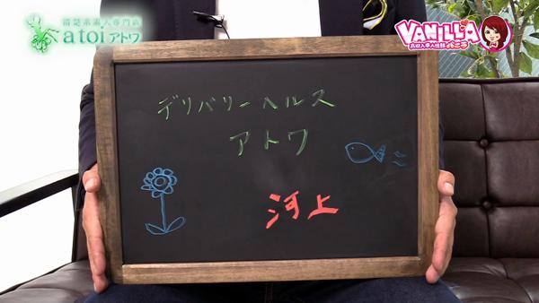 清楚系素人専門店atoi アトワのバニキシャ(スタッフ)動画