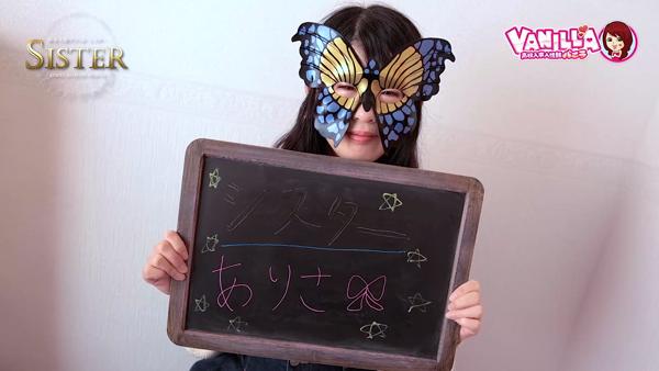 シスターに在籍する女の子のお仕事紹介動画
