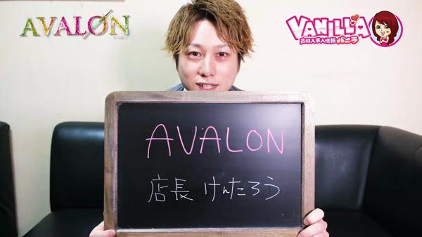 AVALONのスタッフによるお仕事紹介動画