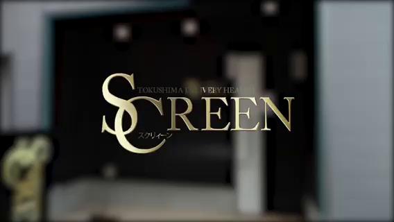 SCREEN(スクリーン)のお仕事解説動画