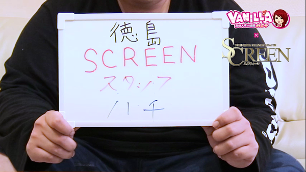 SCREEN(スクリーン)のバニキシャ(スタッフ)動画