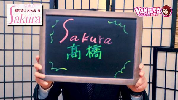 SAKURA(ルミナスグループ)のスタッフによるお仕事紹介動画